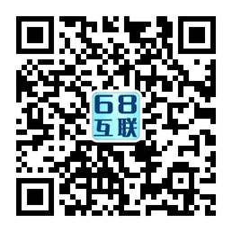 68互联官方微信号love68hlcom